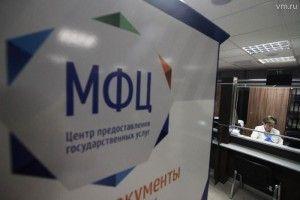 В многофункциональном центре (МФЦ) горожанам предоставляют сразу весь спектр госуслуг