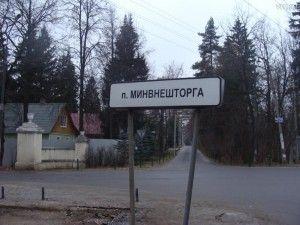 Указатель на въезде в поселок