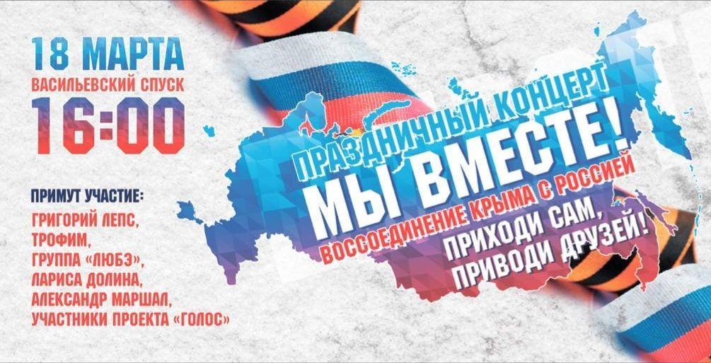 Концерт в честь возвращения Крыма пройдет 18 марта