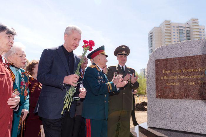 Сергей Собянин заложил парк 70-летия Победы