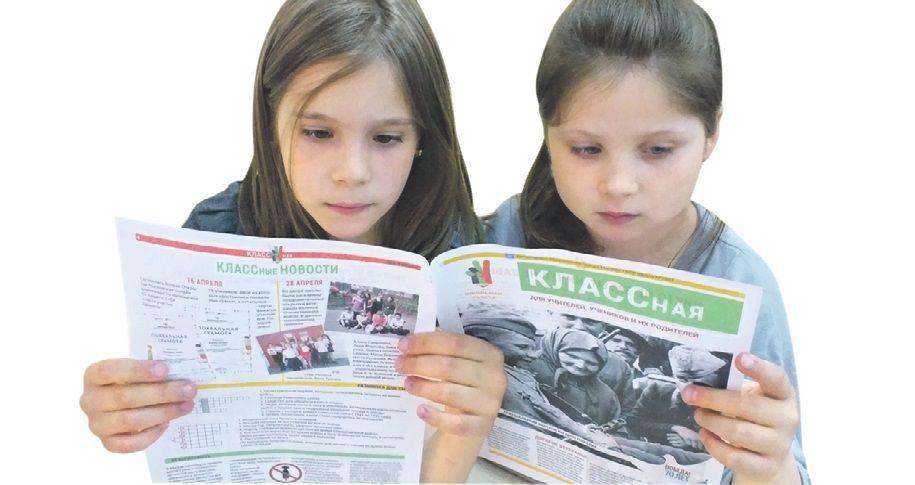 Второклашки из Кокошкина сделали «Классную» во всех смыслах слова газету