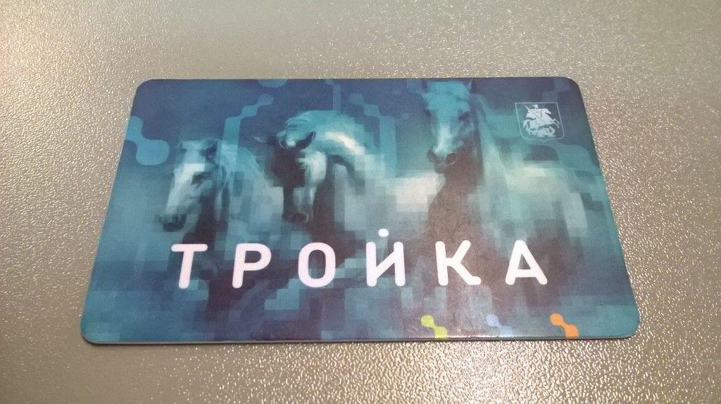 Москвичи могут пополнить «Тройку» в автоматах «Центральной пригородной пассажирской компании»
