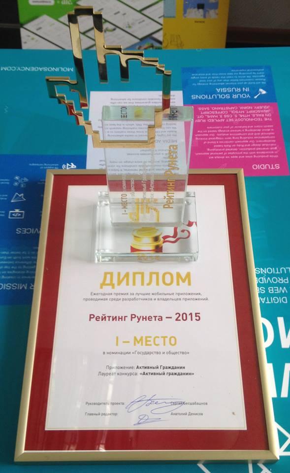 «Активный гражданин» признан лучшим приложением госсектора в «Рейтинге Рунета»