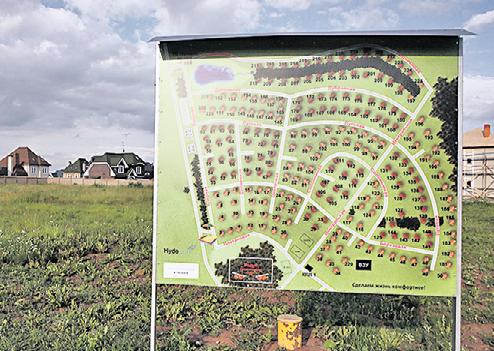 Купленный участок земли станет памятником 1812 года
