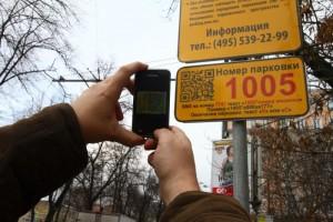 Считывание QR-кода парковки