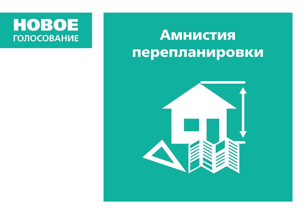Москвичи решат продлевать ли амнистию на перепланировку