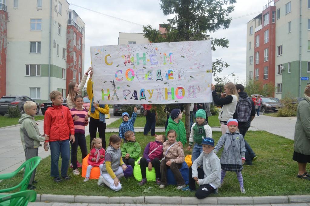 Более 50 жителей Радужной улицы Троицка отметили День соседей