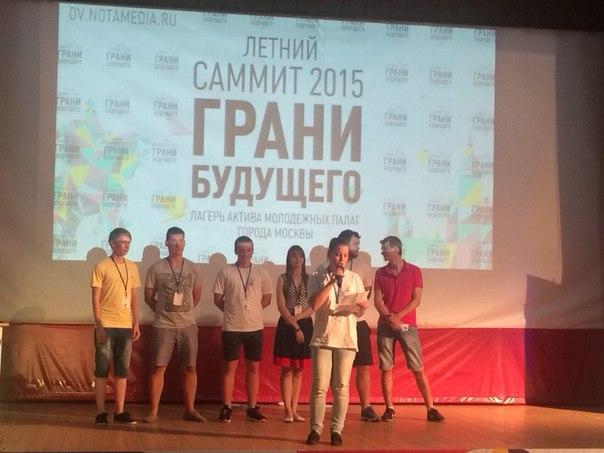 Молодые парламентарии поселения Первомайское заняли второе место в конкурсе социальных проектов