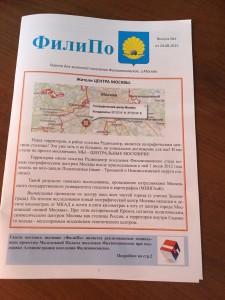На этой неделе выйдет второй номер местной газеты Филимонковского