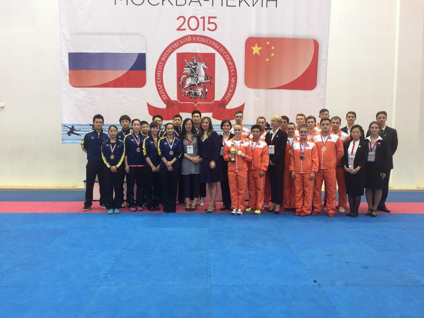 Москвичи победили пекинцев в соревновании по ушу