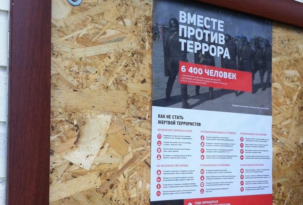 Листовки по антитеррору разместили на информационных стендах в Щаповском