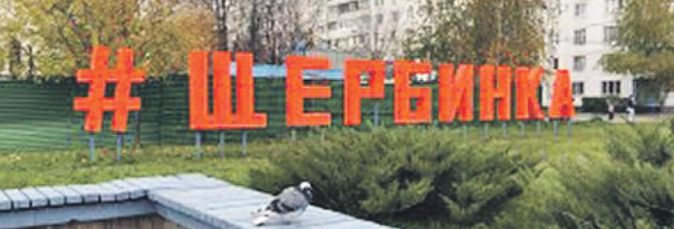 Мой адрес не дом, не улица, мой адрес #Щербинка. Арт-объект города восстановлен