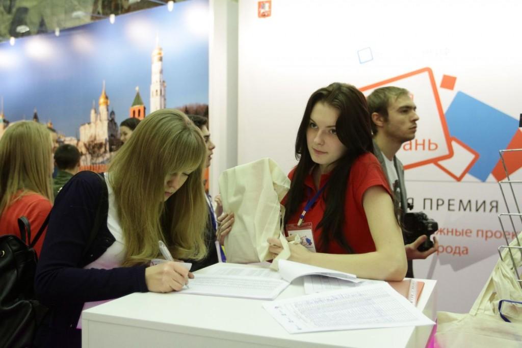 Молодежная премия Молодежного парламента города Москвы