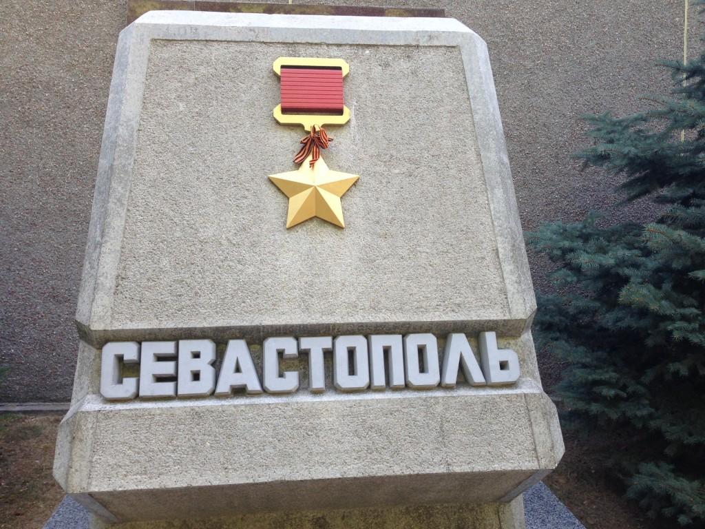 Крымская, Сторублевая