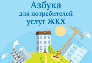 Азбука жилищно-коммунальных услуг поможет разобраться в сложных вопросах