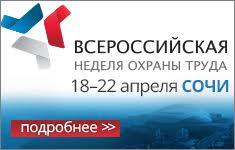 В Сочи пройдет Всероссийская неделя охраны труда