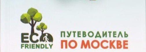 В Москве выпустили экопутеводитель