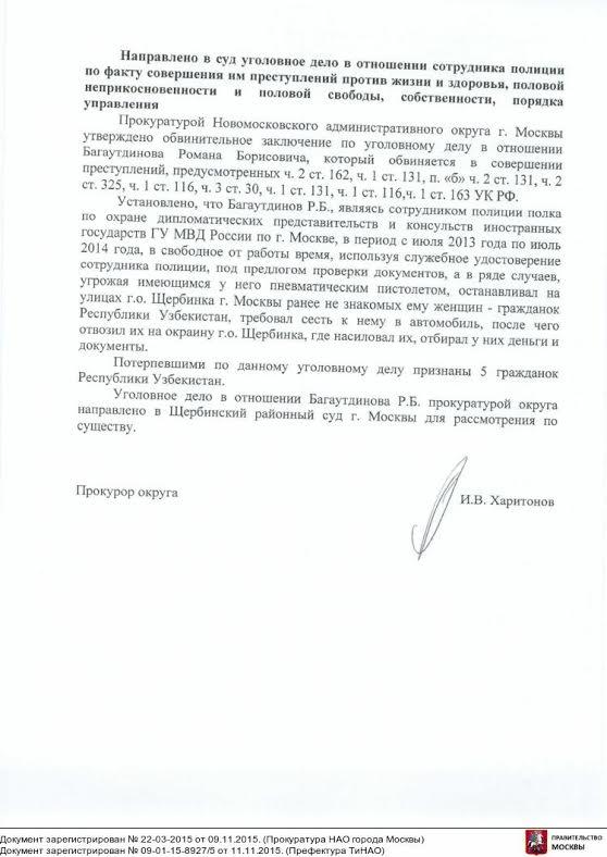Прокуратура Новомосковского округа направила в суд уголовное дело в отношении полицейского