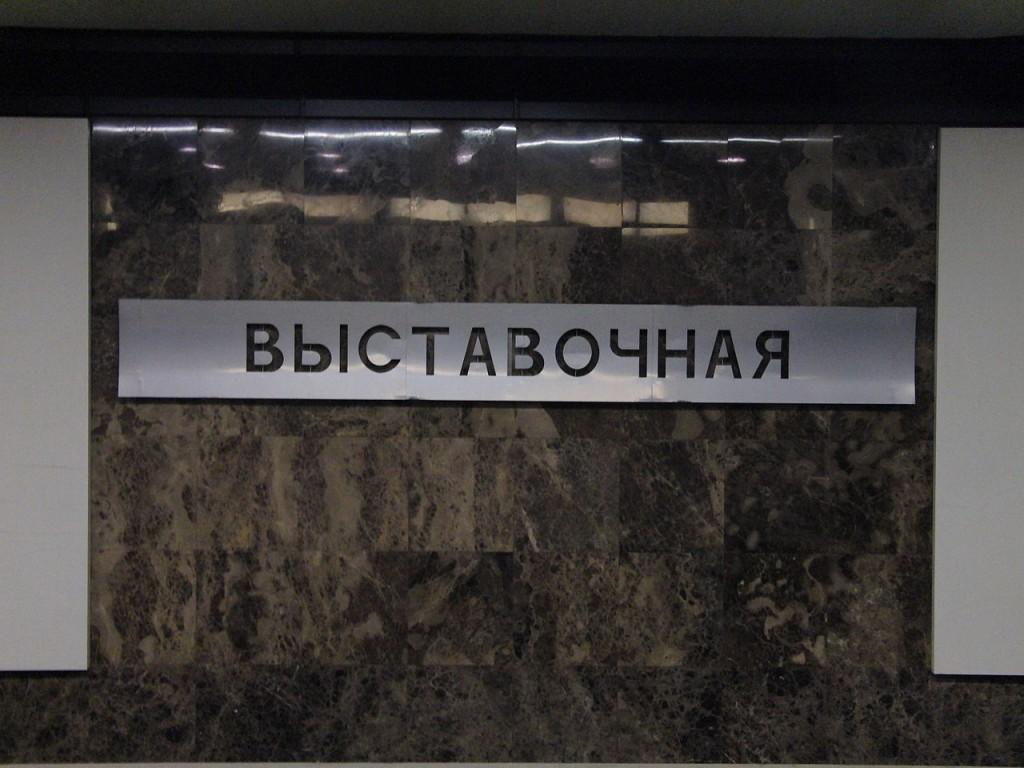 Подземная библиотека появилась на станции метро «Выставочная»
