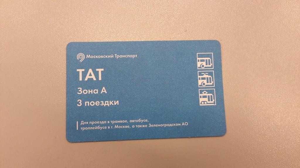В Москве рост тарифов на проезд будет ниже уровня инфляции