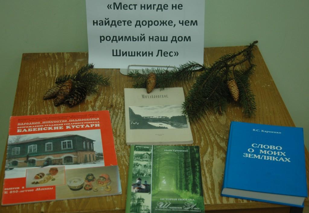 На книжной выставке в Михайлово-Ярцевском расскажут о поселении