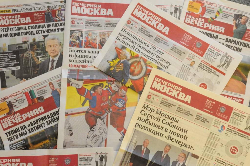 Газете «Вечерняя Москва» исполнилось 92 года
