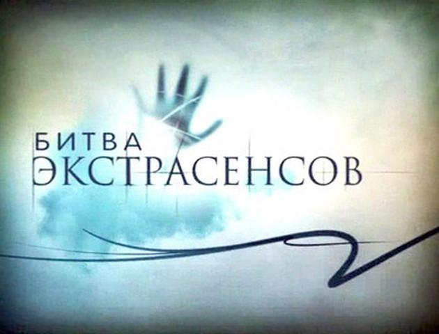 Неизвестные факты о 16-м сезоне «Битвы экстрасенсов»