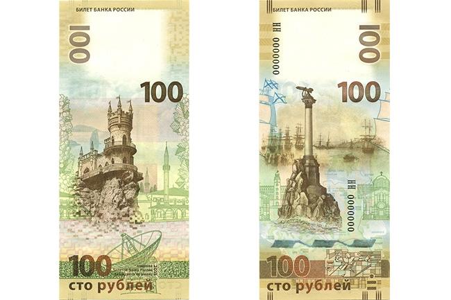 Банк России выпустил банкноту в честь Крыма и Севастополя