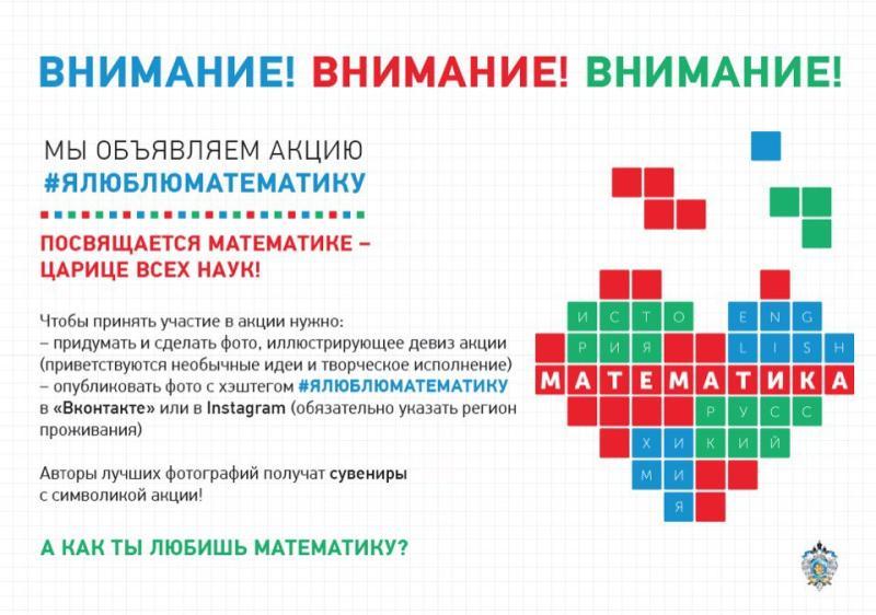 В социальных сетях полюбят математику