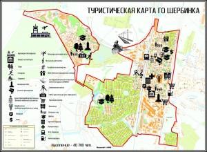 Уникальная туристическая карта: Щербинка