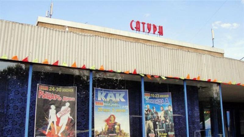 В кинотеатре Москвы стартовал фестиваль