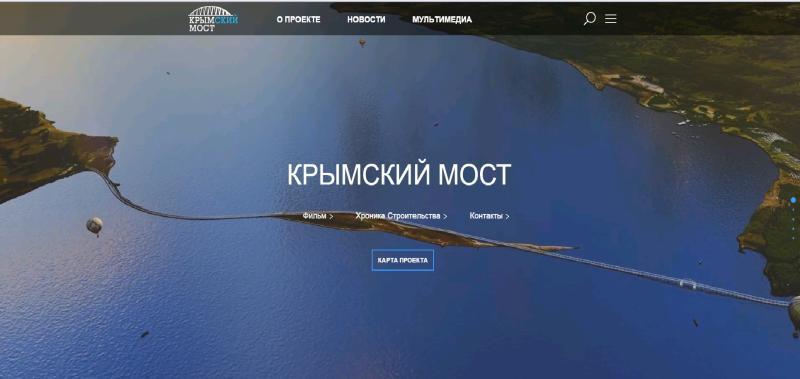 У строящегося Керченского моста появился собственный сайт