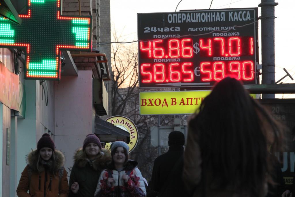 Табло пункта обмена валют
