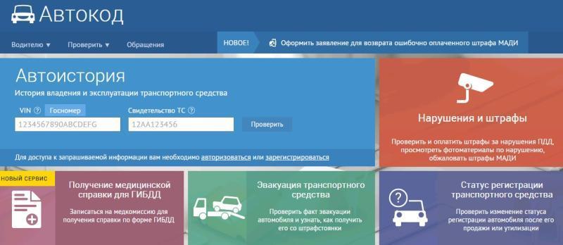 На портале «Автокод» автомобилисты могут оплатить штраф с 50-процентной скидкой