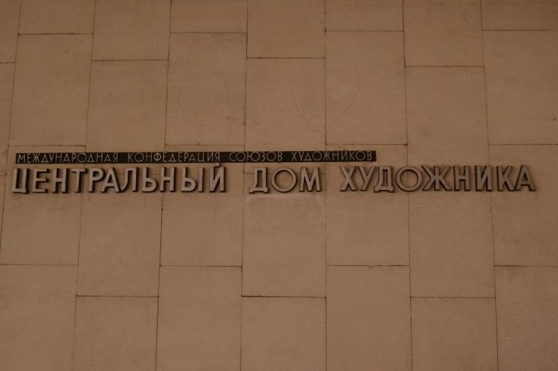 В Москве началась «Российская неделя искусств»