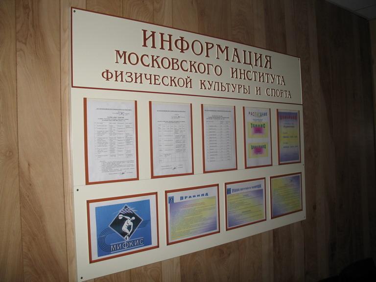 У Московского института физической культуры и спорта отозвали аккредитацию