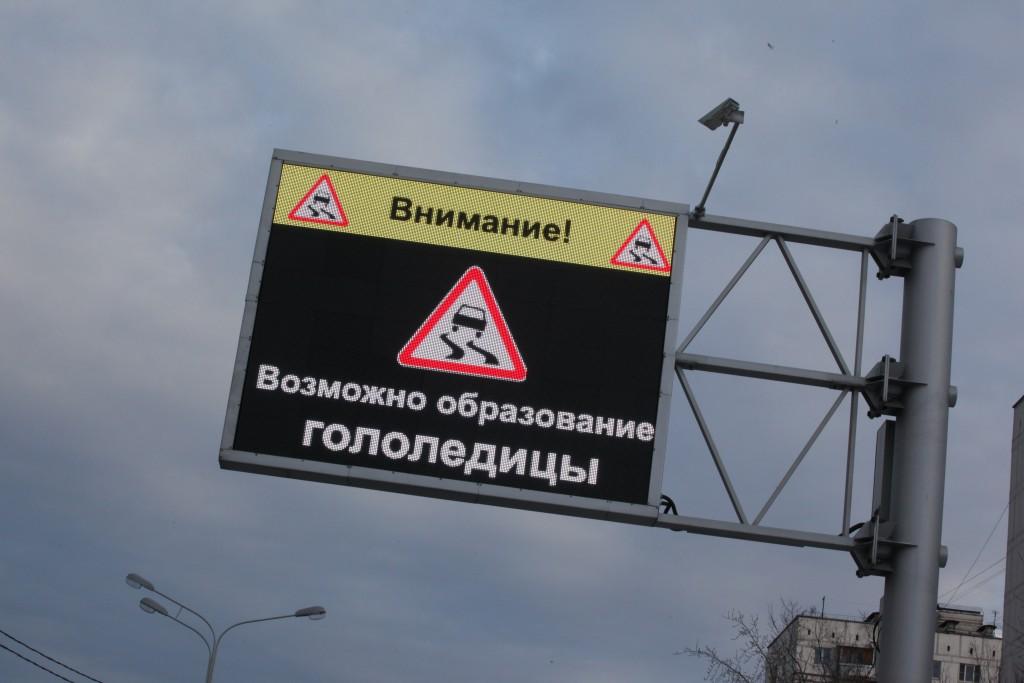 Инфо-табло помогут москвичам узнавать о пробках в Подмосковье