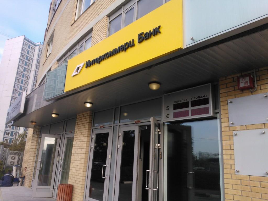 Банк «Интеркоммерц» и «Альта-банк» лишились лицензии