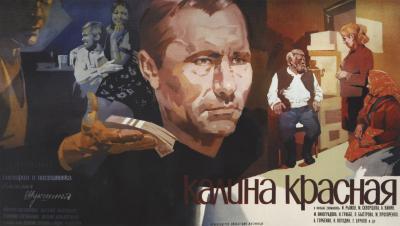 Дата дня: 25 марта 1974 года вышел фильм «Калина красная»