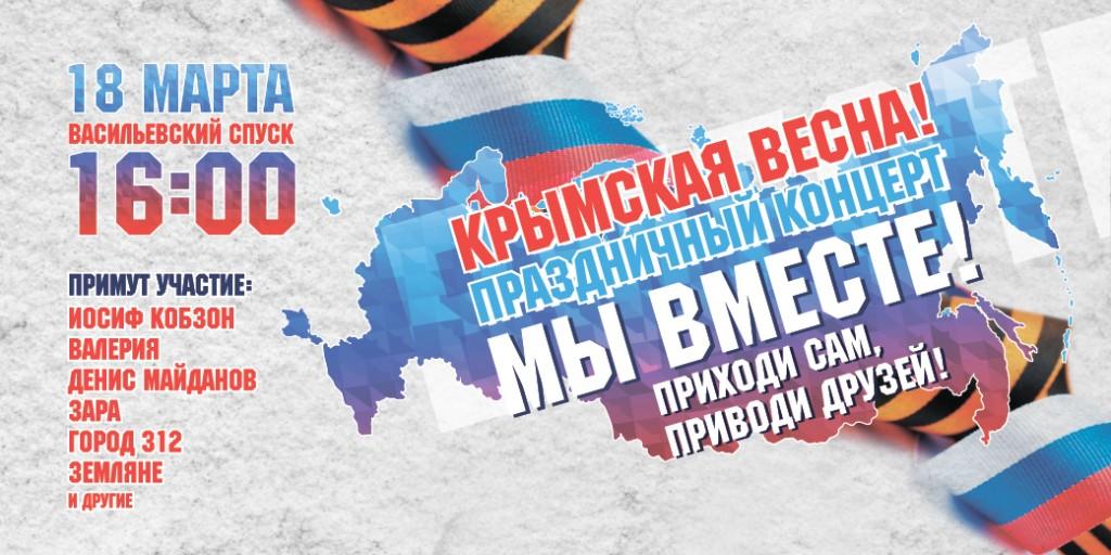 Два года со дня присоединения Крыма отметят митингом-концертом в Москве