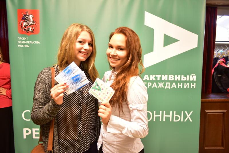 «Активный Гражданин» разыгрывает билеты на «Синюю птицу» среди жителей Новой Москвы