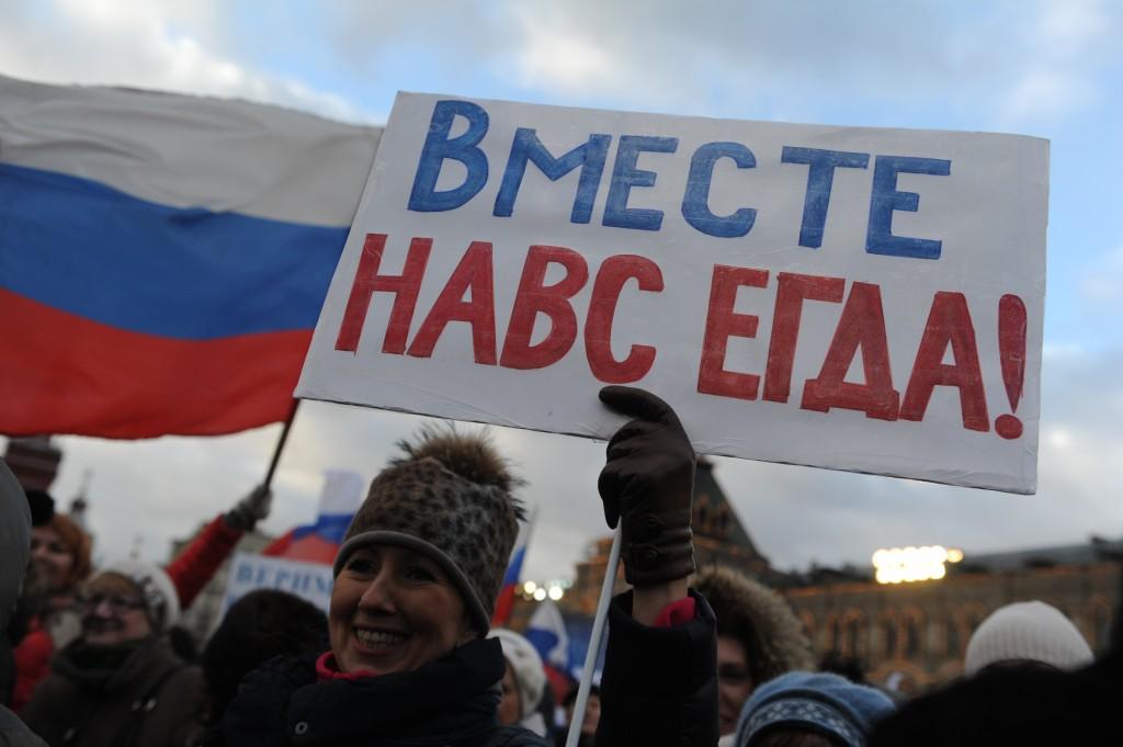 Два года с Крымом: в Москве могут провести второй митинг «Мы вместе!»