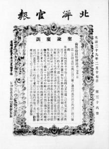 Китайская газета начала XX века. Фотоархив Wikipedia