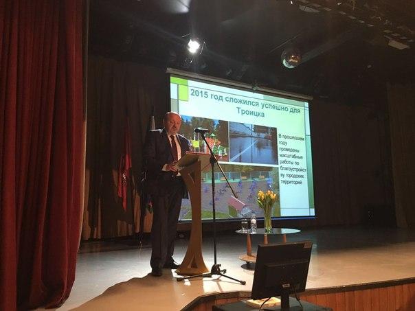 Глава Троицка подвел итоги 2015 года