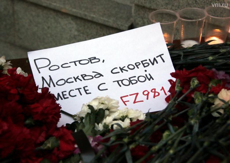 Траурные мероприятия проходят в Ростовской области