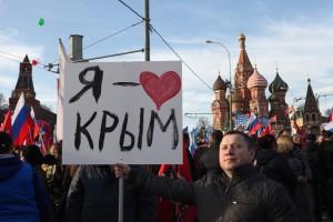 митинг- концерт в честь годовщины присоединения Крыма
