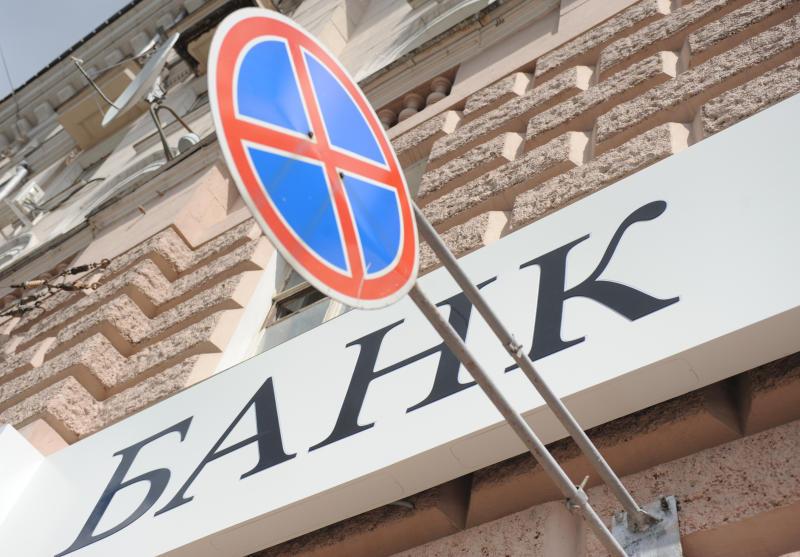 Центробанк отозвал лицензию у московского Мико-банка