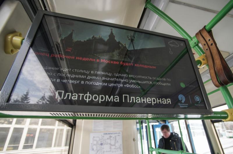 В городском наземном транспорте планируют установить медиаэкраны