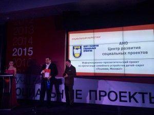 «Усынови, Москва!» признан лучшим социальным проектом года