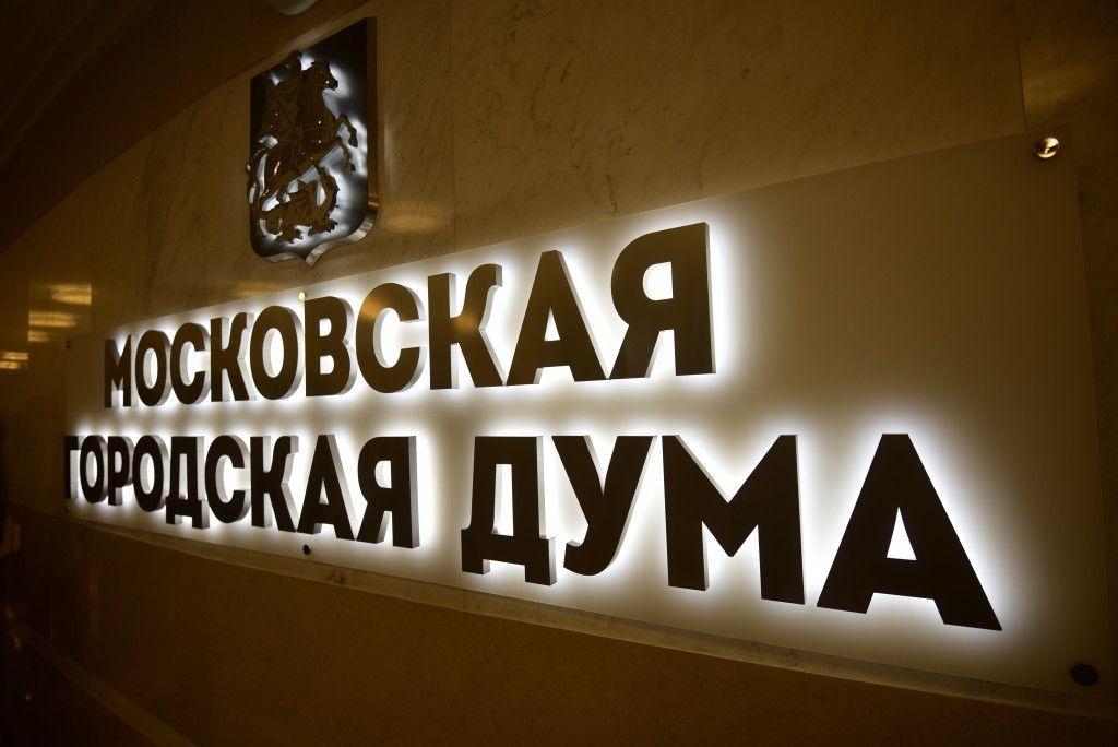 Депутаты Мосгордумы отчитались о доходах